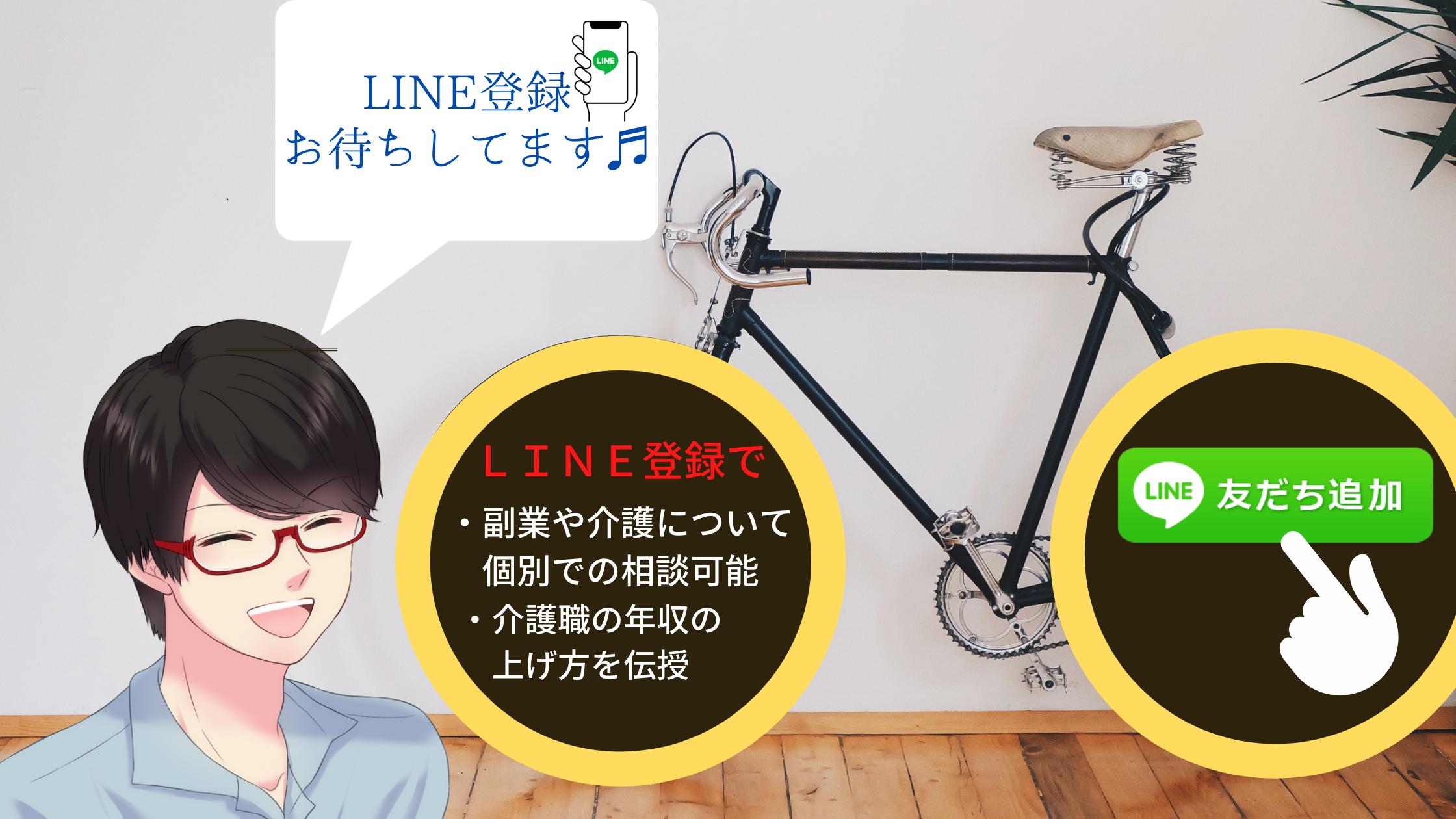 LINE登録 お待ちしてます♬