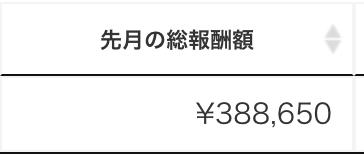 スクリーンショット 2021-09-06 0.12.03